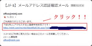 Jメールのメールアドレス確認メール画像