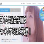 PCMAX公式サイトの画像