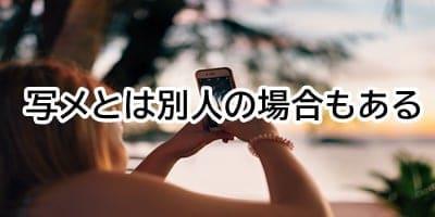 ハッピーメールのキャッシュバッカーはプロフィール写真を偽造する