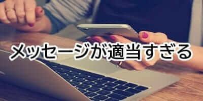 ハッピーメールのキャッシュバッカーはメッセージが短文で適当