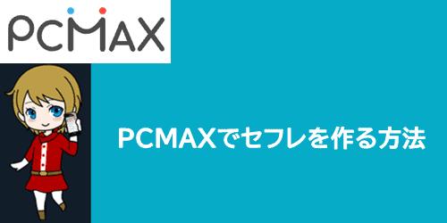 PCMAXでセフレを作る方法