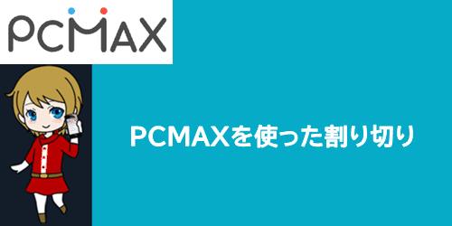 PCMAXを使った割り切り