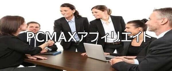 PCMAXアフィリエイト