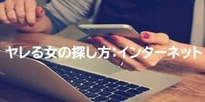 ヤレる女の探し方:インターネット