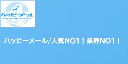 ハッピーメール/人気NO1!業界NO1!